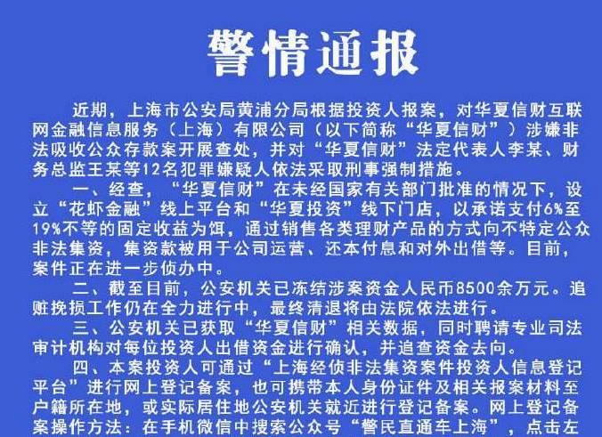 华夏信财被上海警方查处:12人被抓 冻结8500万