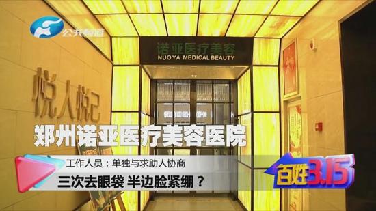 郑州诺亚医疗美容医院:三次去眼袋 半边脸紧绷